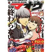 電撃マ王 2012年 05月号 [雑誌]