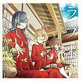 「ラブ米」キャラクターソングCD vol.1 「米の飯より思し召し」