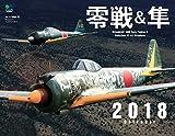 カレンダー2018 零戦&隼 (エイ スタイル・カレンダー)