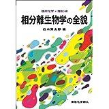 相分離生物学の全貌(現代化学増刊46) (現代化学増刊 46)