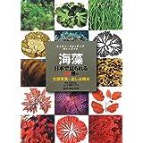 海藻―日本で見られる388種の生態写真+おしば標本 (ネイチャーウォッチングガイドブック)