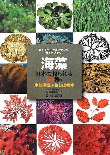 海藻—日本で見られる388種の生態写真+おしば標本 (ネイチャーウォッチングガイドブック)