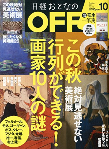 日経おとなのOFF(オフ)2015年10月号の詳細を見る