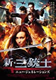 新・三銃士 ニュー・ジェネレーションズ[DVD]