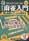 DVD>見るだけで上手くなる井手名人の東大式麻雀入門牌の役割とゲームの進め方 (<DVD>)