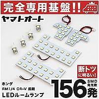 【専用基盤 断トツ156発!!】 RM1/4 CR-V前期(CRV) 専用基板 LED ルームランプ 8点セット [H23.12~H24.9] ホンダ 完全専用基板タイプ 圧倒的な発光数 3chip SMD LED 仕様 室内灯 カー用品 HJO