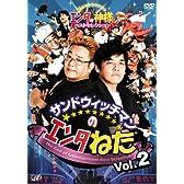 サンドウィッチマンのエンタねた Vol.2 エンタの神様ベストセレクション [DVD]