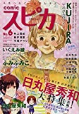 comicスピカ No.6 (書籍扱いコミックス)