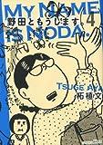 野田ともうします。(4) (ワイドKC Kiss)