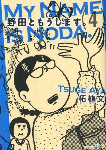 野田ともうします。(4) (ワイドKC Kiss)の詳細を見る