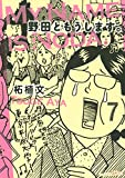 野田ともうします。(7) (Kissコミックス) 画像