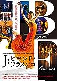 J:ビヨンド・フラメンコ [DVD]