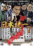 日本統一7 [DVD]
