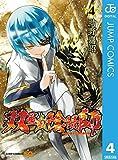 双星の陰陽師 4 (ジャンプコミックスDIGITAL)