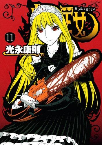 怪物王女(11) (シリウスKC)