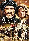 風とライオン[DVD]