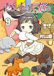 セントールの悩み(9)【特典ペーパー付き】 (RYU COMICS)