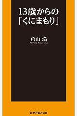 13歳からの「くにまもり」 (SPA!BOOKS新書) Kindle版