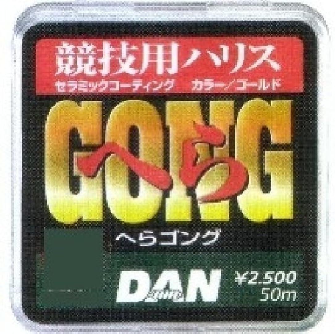 仲人ガロンオフェンスダン(DAN) ライン へらゴングハリス 0.3号