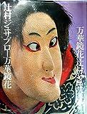 辻村ジュサブロー万華鏡花 (1980年)