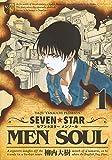 SEVEN☆STAR MEN SOUL(1) (ヤンマガKCスペシャル)