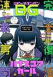 デジタル版月刊ビッグガンガン2016 Vol.08 [雑誌]