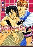 星の岡パラダイス: 3 (GUSH COMICS)