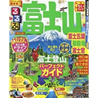 るるぶ富士山 富士五湖 御殿場 富士宮ちいサイズ (国内シリーズ)