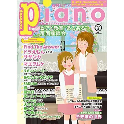月刊ピアノ 2018年4月号