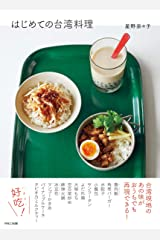 はじめての台湾料理 単行本