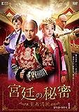 宮廷の秘密~王者清風~DVD-BOX1[DVD]