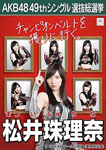 【松井珠理奈 SKE48 チームS】 AKB48 願いごとの持ち腐れ 劇場盤 特典 49thシングル 選抜総選挙 ポスター風 生写真