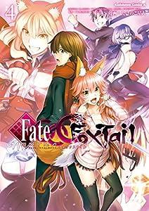 フェイト/エクストラ CCC FoxTail(4) (角川コミックス・エース)