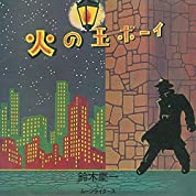 火の玉ボーイ~40周年記念デラックス・エディション【2CD初回限定盤(三方背BOX仕様+メモリアル・ブックレット)】