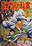 昭和34年6月発行「少年画報」付録 エンゼルの秘宝