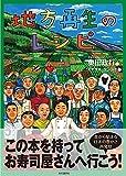 地方再生のレシピ ~食から始まる日本の豊かさ再発見~