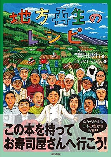 地方再生のレシピ ~食から始まる日本の豊かさ再発見~ -