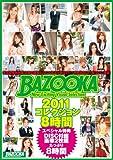 BAZOOKA コレクション 2011 8時間 [DVD]