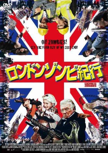 ロンドンゾンビ紀行 [DVD] -