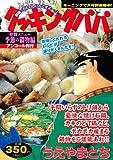 クッキングパパ 季節の鍋物編 アンコール刊行 (講談社プラチナコミックス)