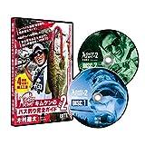 【DVD】ワンワークス バスキング キムケンのバス釣り完全ガイド Vol.2
