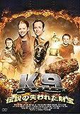 K-9アドベンチャーズ 伝説の失われた財宝[DVD]