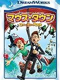 マウス・タウン ロディとリタの大冒険 (字幕版)
