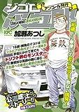 ジゴロ次五郎 16歳ドリ車使いのモンスター、危ない挑発! アンコール刊行 (プラチナコミックス)