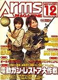 Arms MAGAZINE (アームズマガジン) 2007年 12月号 [雑誌]