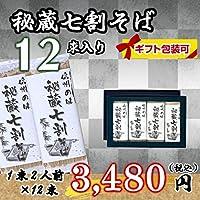 渡辺製麺 秘蔵七割そば12束入り