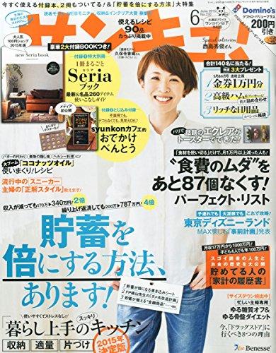 サンキュ! 2015年 06 月号 [雑誌]の詳細を見る