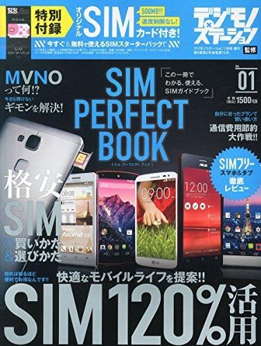 デジモノステーション2015年 1月号増刊 『SIM PERFECT BOOK』(シム・パーフェクト・ブック)