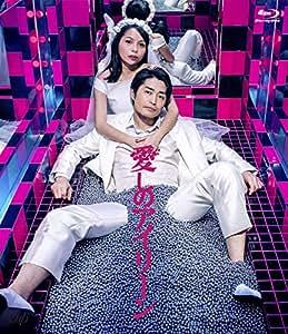 【Amazon.co.jp限定】愛しのアイリーン [Blu-ray] (非売品プレス付)