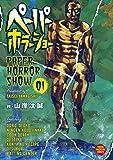 ペーパーホラーショー(1) (コミックDAYSコミックス)